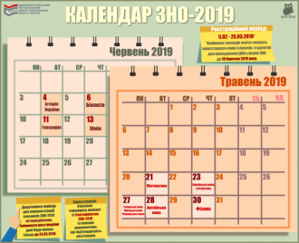 /Files/images/lager_vdpochinku/kalendar_zno_2019.png